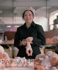 FAQ. Производство в Китае